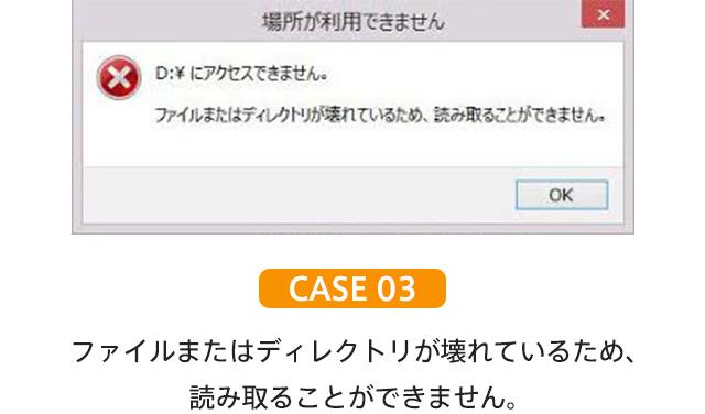ファイル または ディレクトリ が 壊れ て いる ため