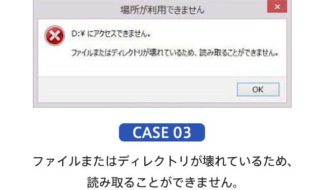 いる が ため ファイル または ディレクトリ て 壊れ